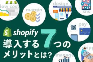 Shopify導入のメリット・デメリットを解説 導入に向いているのはどんな人?