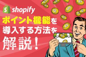 Shopifyでポイント機能を追加できる2つのアプリとは|実装方法を7ステップで解説
