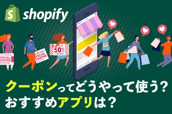 Shopifyのクーポンコードの発行方法を解説! 最適なクーポン施策のタイミングと成功のコツとは