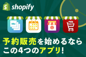 Shopifyで予約販売を始める方法とおすすめ予約販売アプリを解説