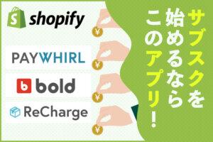Shopifyで定期購入・サブスクビジネスを始める方法を解説|成功するための7つのコツとは