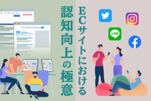 ECサイト認知向上のための施策を紹介