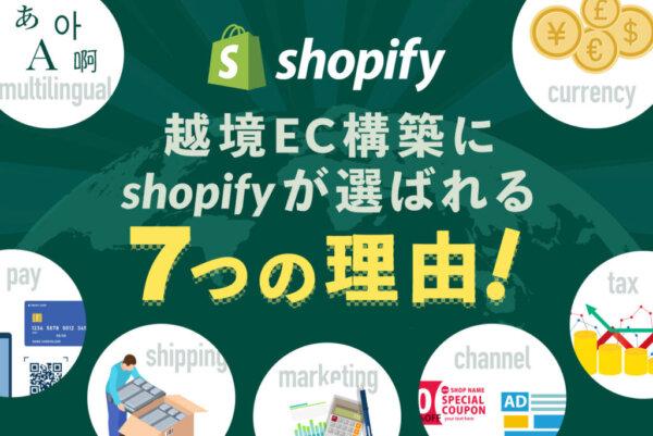 Shopifyで越境ECを作るのがおすすめな7つの理由|おすすめの海外発送アプリも解説
