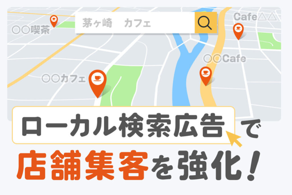 ローカル検索広告とは?Googleマップ上で効果的な集客をする