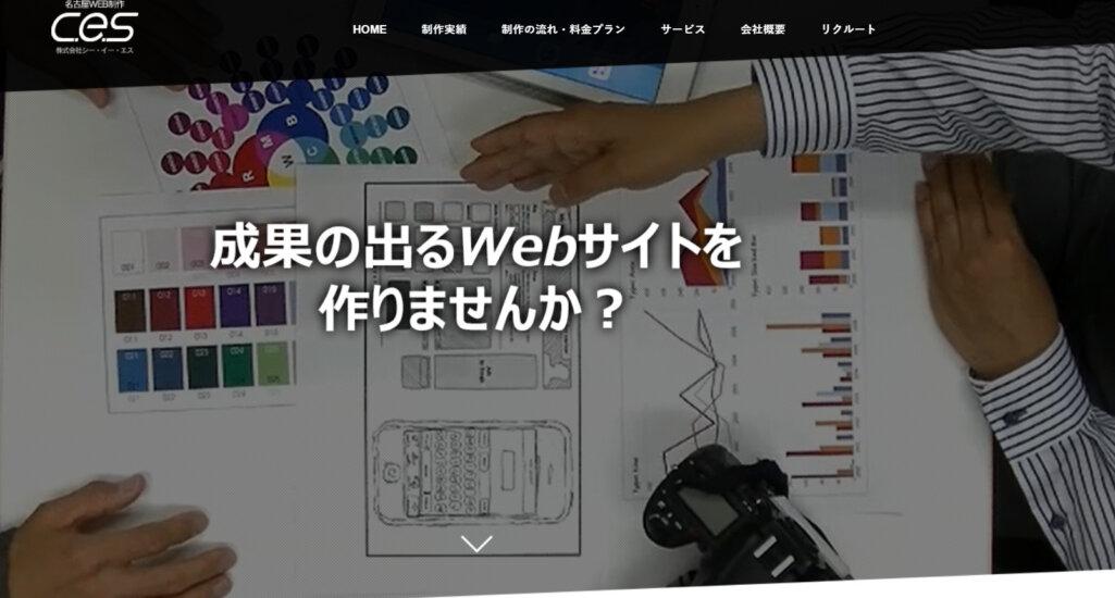 株式会社 シー・イー・エス