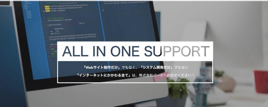 8万円からサイト制作依頼可能 株式会社バース