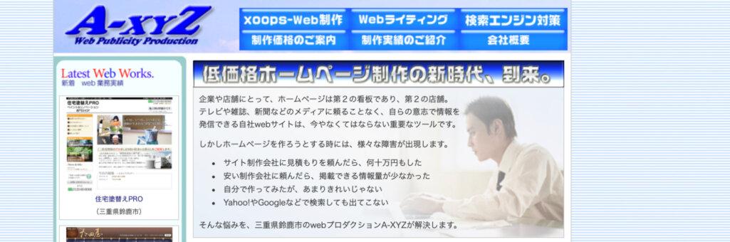サイトカスタマイズが得意 webプロダクション A-XYZ