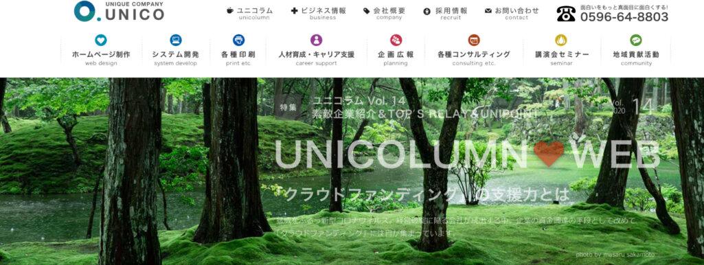 企画提案からサイト制作 株式会社UNICO
