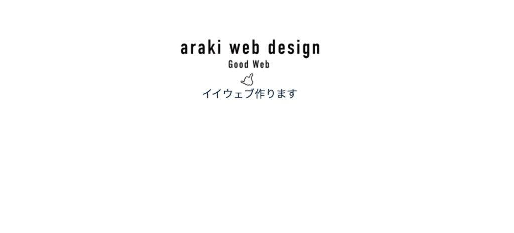 完全オリジナルデザインで特徴を伝える アラキウェブデザイン