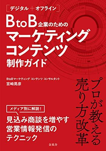 [デジタル+オフライン]BtoB企業のためのマーケティングコンテンツ制作ガイド