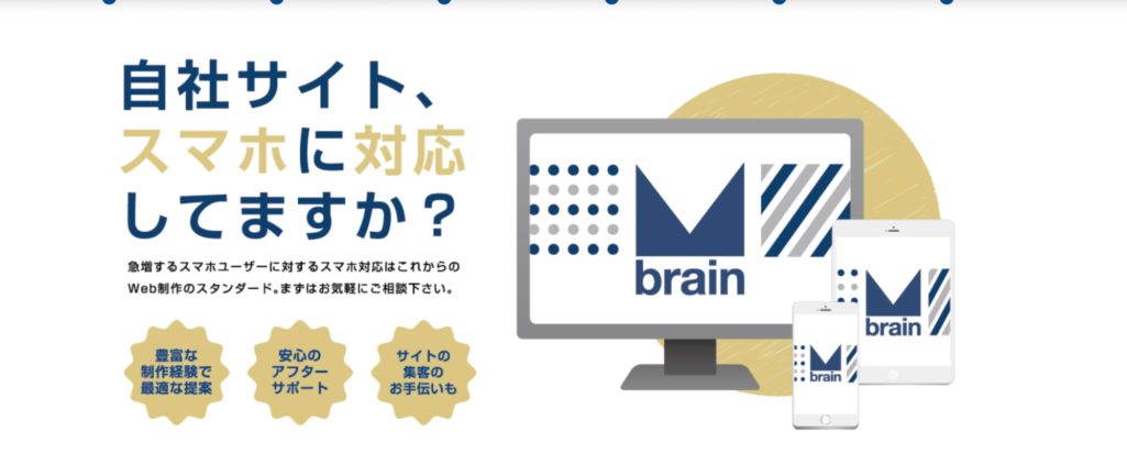 ユーザーリビティを追求したサイト制作 有限会社エムブレイン