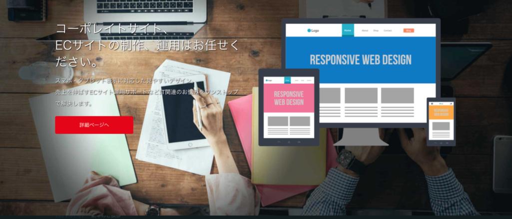 使いやすいECサイト構築に特化 株式会社アイ・ティ・エー