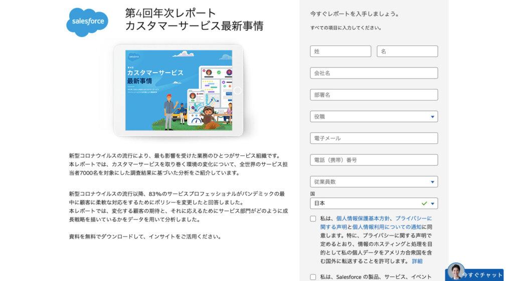 (最新情報・レポート系)Salesforce