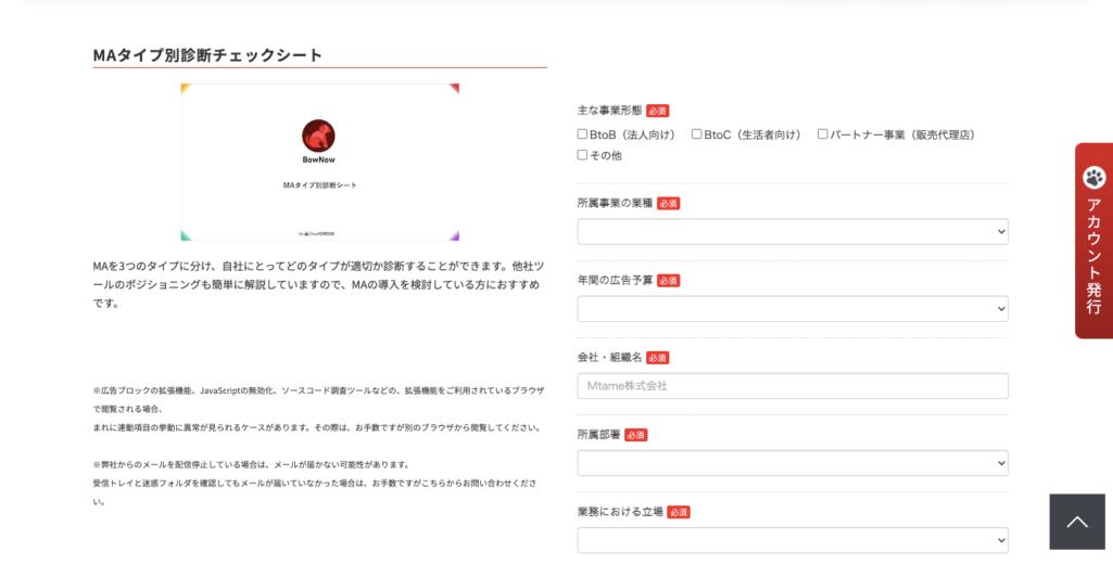 (診断・チェックシート系・選び方ガイド系)bownow