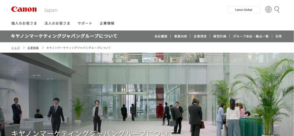 デジタルマーケティングの積極展開 キヤノンマーケティングジャパン株式会社