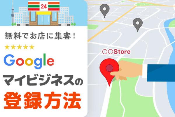 Googleマイビジネスの登録方法を解説|だれでも簡単に店舗集客できるMEO