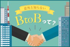 BtoBとは?BtoBの意味や魅力、事例を紹介