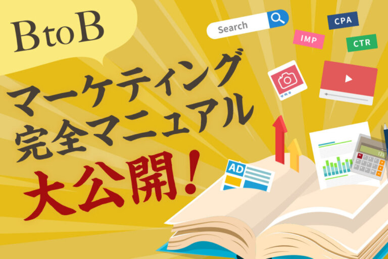 BtoBマーケティングの基本から戦略、手法まで徹底解説