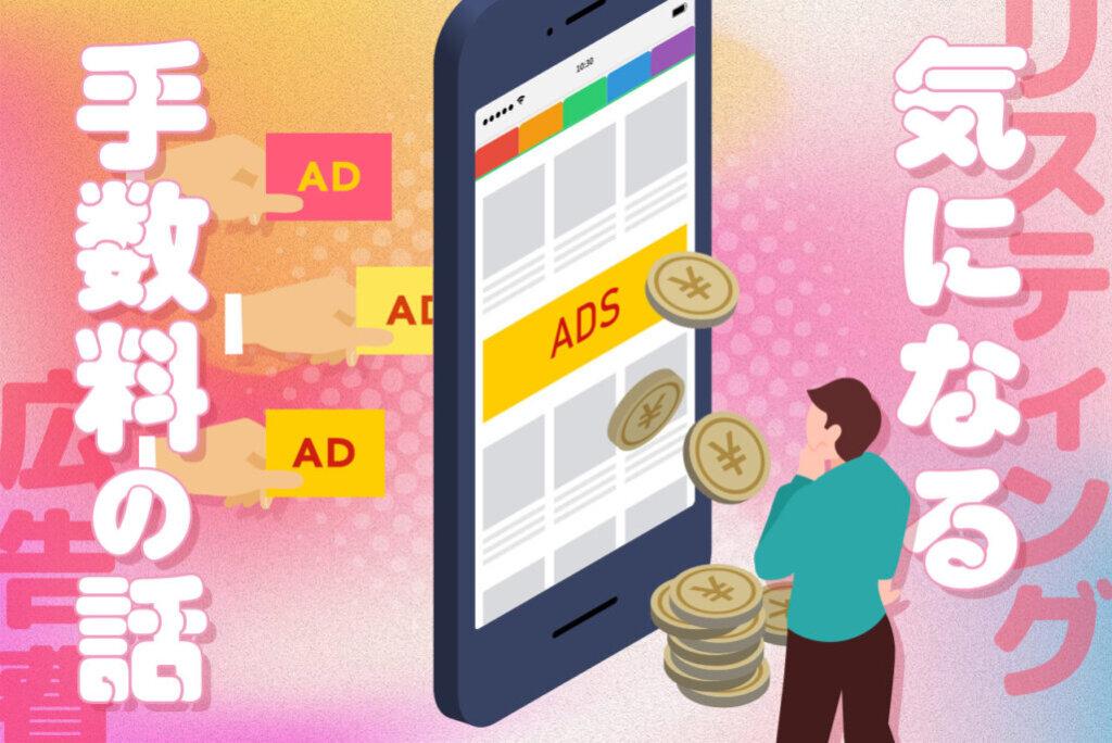 リスティング広告の運用代行を依頼すると手数料はいくら?相場を知って比較しよう