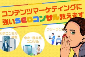 コンテンツマーケティングに強いSEOコンサルの選び方|おすすめコンサル会社も解説