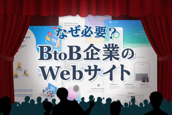 BtoB企業のWebサイトの役割とは?作成のメリットから要チェックのサイトまで
