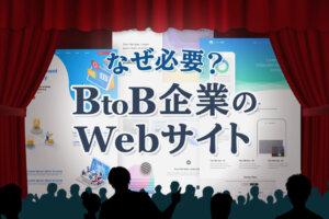 BtoBデジタルマーケティングとは?特徴やメリット、成功事例を徹底解説