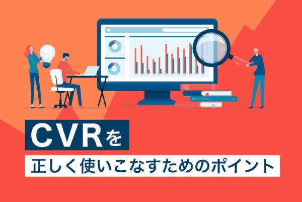 リスティング広告でCVRに振り回されないために。考え方と改善方法を知ろう