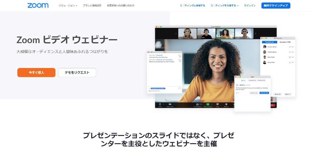 Zoomビデオウェビナー