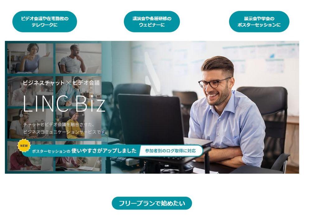 LINC Biz(リンク ビズ)