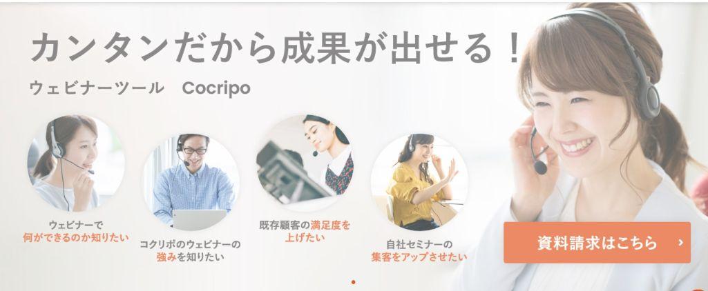 Cocripo(コクリポ)