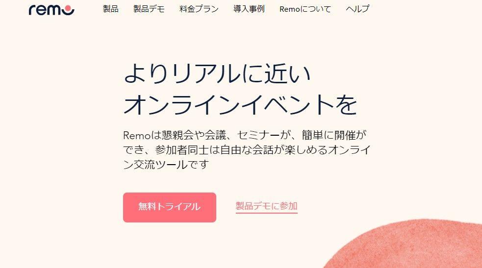 Remo(レモ)
