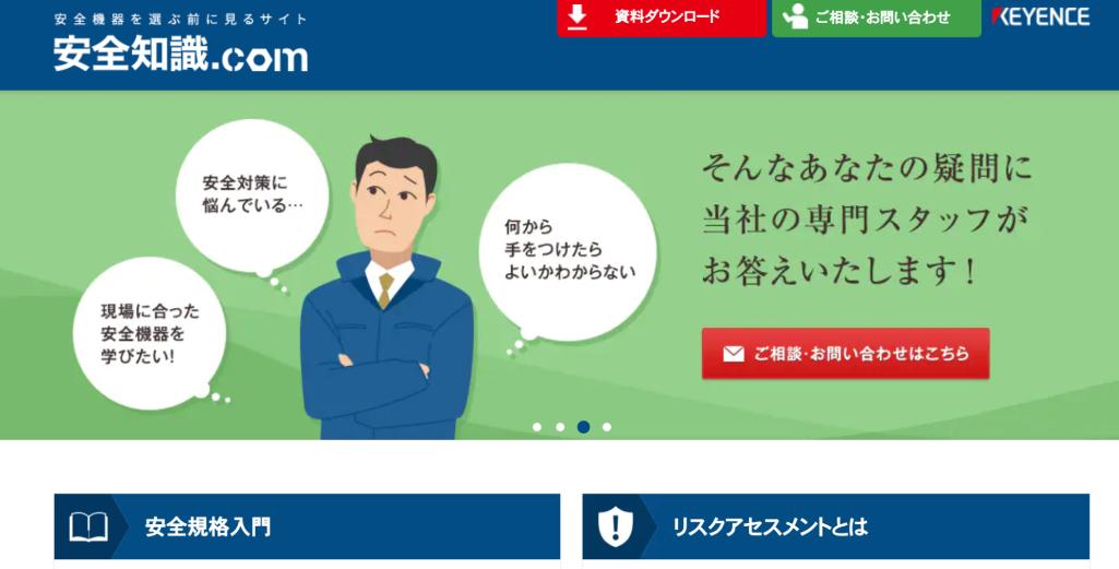 安全知識.com