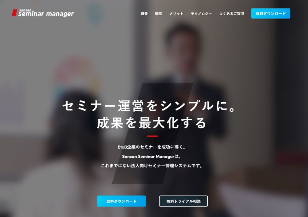 Sansan Seminar Manager
