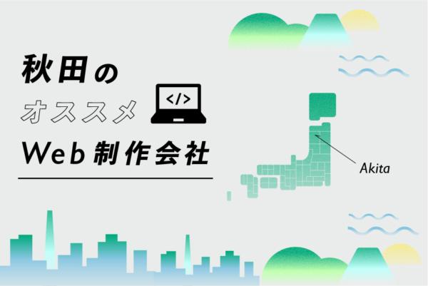 秋田のWeb制作会社一覧・比較|強み別・業界別・制作カテゴリ別