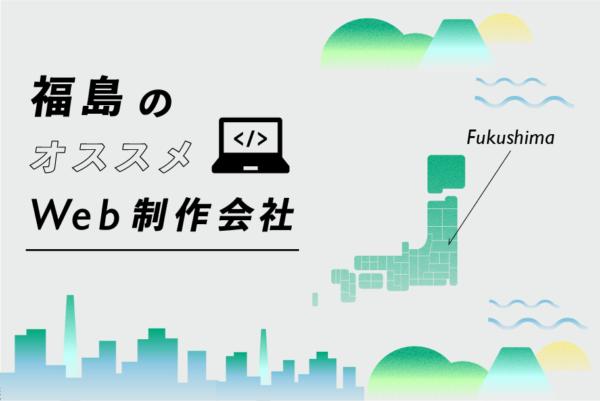 福島のWeb制作会社一覧・比較|強み別・業界別・制作カテゴリ別
