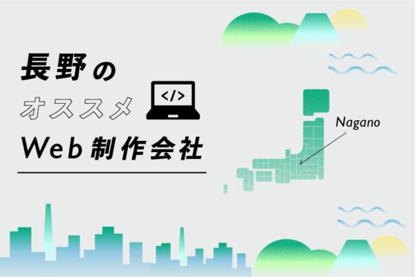 長野のWeb制作会社一覧・比較|強み別・業界別・制作カテゴリ別
