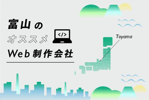 富山のWeb制作会社一覧・比較|強み別・業界別・制作カテゴリ別