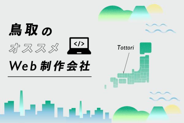 鳥取のWeb制作会社一覧・比較|強み別・業界別・制作カテゴリ別