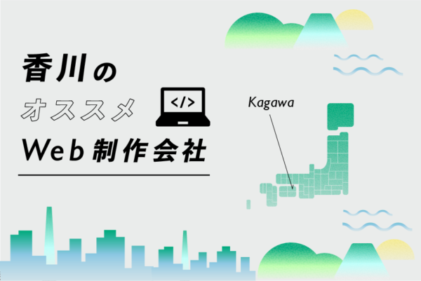 香川のWeb制作会社一覧・比較|強み別・業界別・制作カテゴリ別
