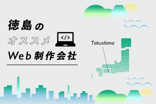 徳島のWeb制作会社一覧・比較|強み別・業界別・制作カテゴリ別