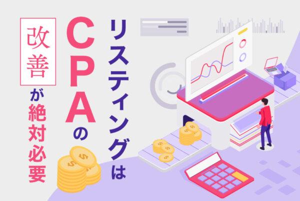 CPAはリスティングにおける最重要指標!改善のポイントを徹底解説