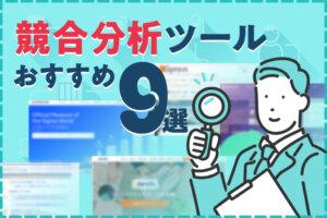 【厳選】競合サイトが分析できるおすすめツール9選!無料と有料ツールを詳しく解説!