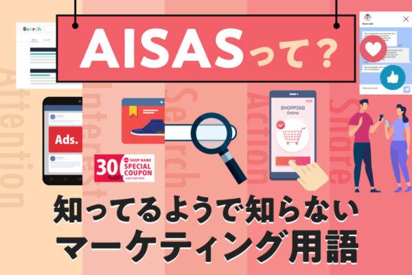 AISAS(アイサス)とは?知っておきたいマーケティング知識