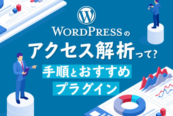WordPressのアクセス解析とは?やり方とおすすめプラグインを紹介