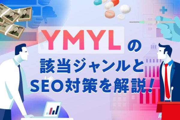 【Googleが重視】YMYLとは?該当ジャンルや必要なSEO対策を詳しく解説!
