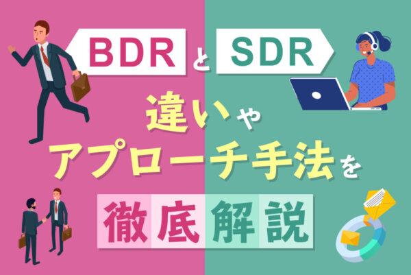 【インサイドセールスで注目】BDRとは?SDRとの違いやアプローチ手法を解説!