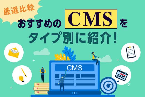 【厳選比較】おすすめCMS15選!種類や特徴、導入のメリットも解説