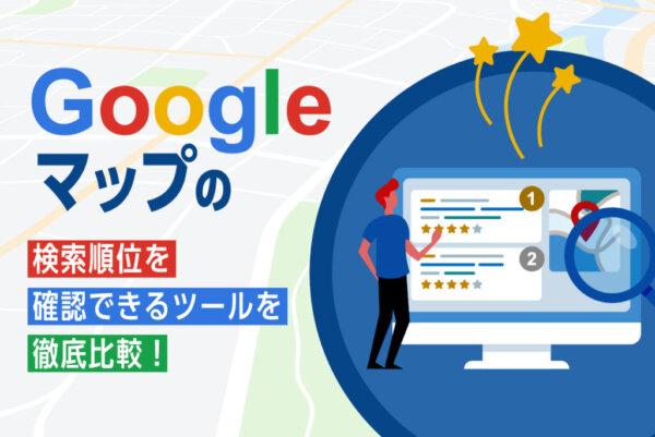 【厳選】MEO対策で検索順位を確認できるツール   無料から有料まで全て公開
