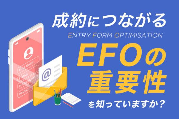 EFOでコンバーションを改善!必要性や離脱しないための工夫とは?