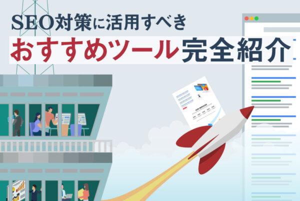 【必見】SEO対策におすすめのツールを完全紹介!無料から有料まで初心者でも安心